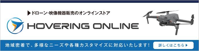 ホバリングオンライン