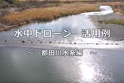 水中ドローン活用例 都田川水系編