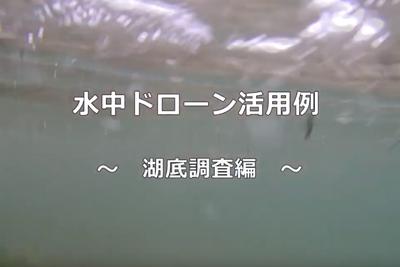 水中ドローン活用例 湖底調査編
