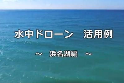 水中ドローン活用例 浜名湖編